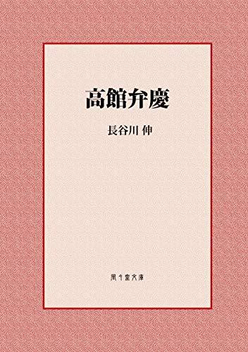 高館弁慶 (風々齋文庫)