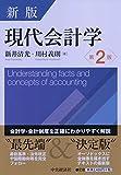 新版 現代会計学(第2版)