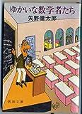 ゆかいな数学者たち (新潮文庫)