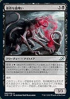 MTG マジック:ザ・ギャザリング 強欲な血喰い(アンコモン) イコリア:巨獣の棲処(IKO-093) | 日本語版 クリーチャー 黒