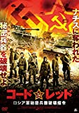 コードレッド ロシア軍秘密兵器破壊指令[DVD]