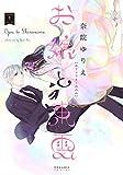 お嬢と東雲(1) (ポラリスCOMICS)