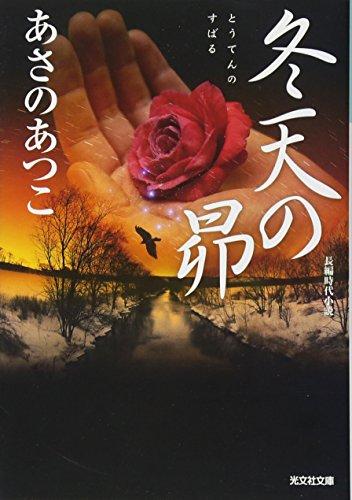冬天の昴 (光文社時代小説文庫)