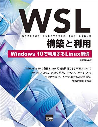 WSL構築と利用―Windows10で利用するLinux環境
