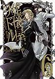 葬儀屋リドル(6) (ガンガンコミックスONLINE)