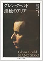 グレン・グールド 孤独のアリア (ちくま学芸文庫)