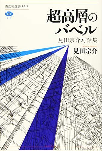 超高層のバベル 見田宗介対話集 (講談社選書メチエ)