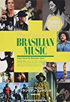 ブラジリアン・ミュージック (ディスク・コレクション)
