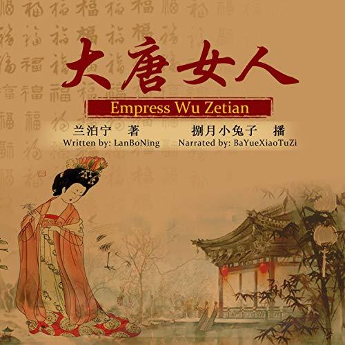 大唐女人 - 大唐女人 [Empress Wu Zetian] cover art