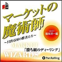 [オーディオブックCD] マーケットの魔術師 ~日出る国の勝者たち~Vol.01 (<CD>)