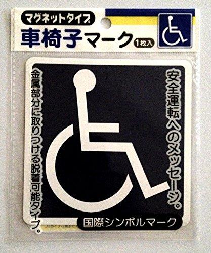 『マグネットタイプ 車椅子マーク』のトップ画像