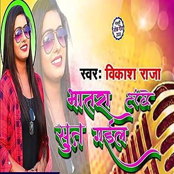 Bhatra Sanghe Sut Gail
