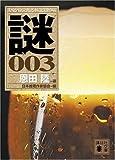 恩田陸選 スペシャル・ブレンド・ミステリー 謎003 (講談社文庫)