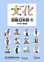 Bunka Shokyu Nihongo 2 Textbook (New Edition) + 2CD de Bonjinsha