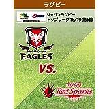 ジャパンラグビー トップリーグ18/19 第5節 キヤノン vs. コカ・コーラ
