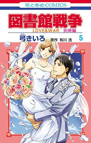 [画像:図書館戦争 LOVE&WAR 別冊編 5 (花とゆめコミックス)]