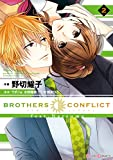 BROTHERS CONFLICT feat.Natsume(2) (シルフコミックス)