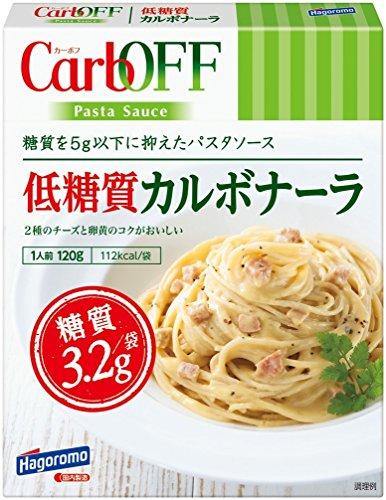 はごろも 低糖質 カルボナーラ CarbOFF(カーボフ) 120g×2個