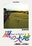 風の大地(73) (ビッグコミックス)