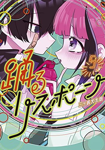 踊るリスポーン(5) (ヤングマガジンコミックス)