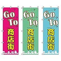 のぼり 旗 GoTo 商店街 営業中 CAMPAIGN シンプル 600*1800 (レッド)