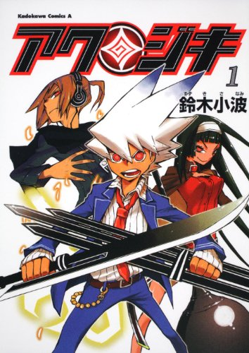 アクジキ (1) (角川コミックス・エース 279-1)