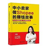 中小卖家做Shopee的赚钱故事