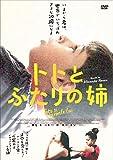 トトとふたりの姉[DVD]