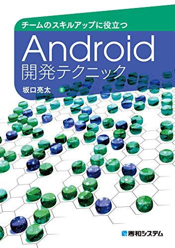 チームのスキルアップに役立つ Android開発テクニック