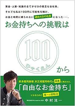 [中村洸一]のお金持ちへの挑戦は100円から