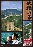 大地の子(新価格)[DVD]