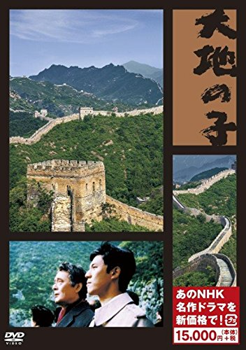 大地の子 (新価格) [DVD]の詳細を見る