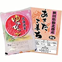 【精米】 北海道産ゆめぴりか2kg×秋田県仙北産あきたこまち2kg 食べ比べセット 令和2年産 新米