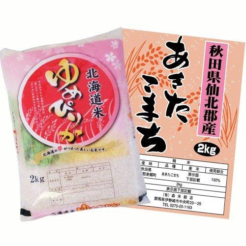 【精米】 北海道産ゆめぴりか2kg×秋田県仙北産あきたこまち2kg 食べ比べセット 令和2年産