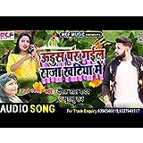 Uduso Par Gail Raja Khatiya Main (Bhojpuri Song)