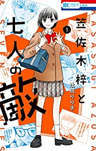 笠佐木梓と七人の敵 1 (花とゆめコミックス)