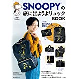SNOOPYの旅に出ようよリュックBOOK 特別付録:折りたためる軽量リュックサック (角川SSCムック)