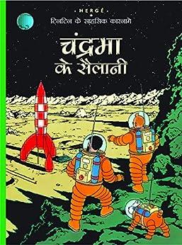 Chandrama ke Sailani : Tintin in Hindi by [Herge]