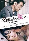 名前のない女たち ~うそつき女~[DVD]