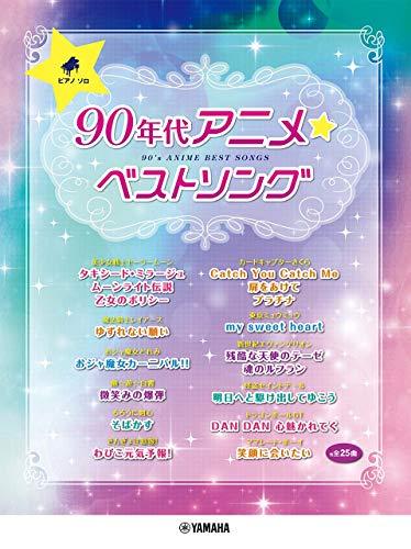 ピアノソロ 90年代アニメ☆ベストソングの詳細を見る