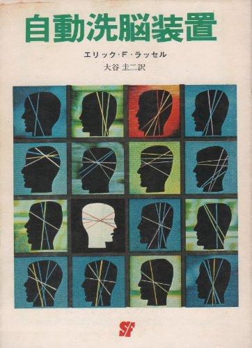 自動洗脳装置 (創元推理文庫)