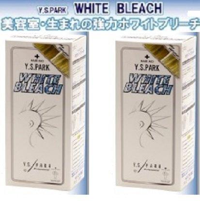 【YSPARK 】ホワイトブリーチ ×2個セット(お得な2個組)美容室生まれの強力ホワイトブリーチ
