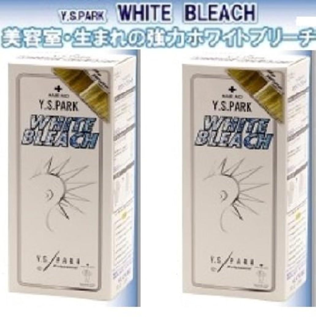オーバーフローハードウェア揮発性【YSPARK 】ホワイトブリーチ ×2個セット(お得な2個組)美容室生まれの強力ホワイトブリーチ