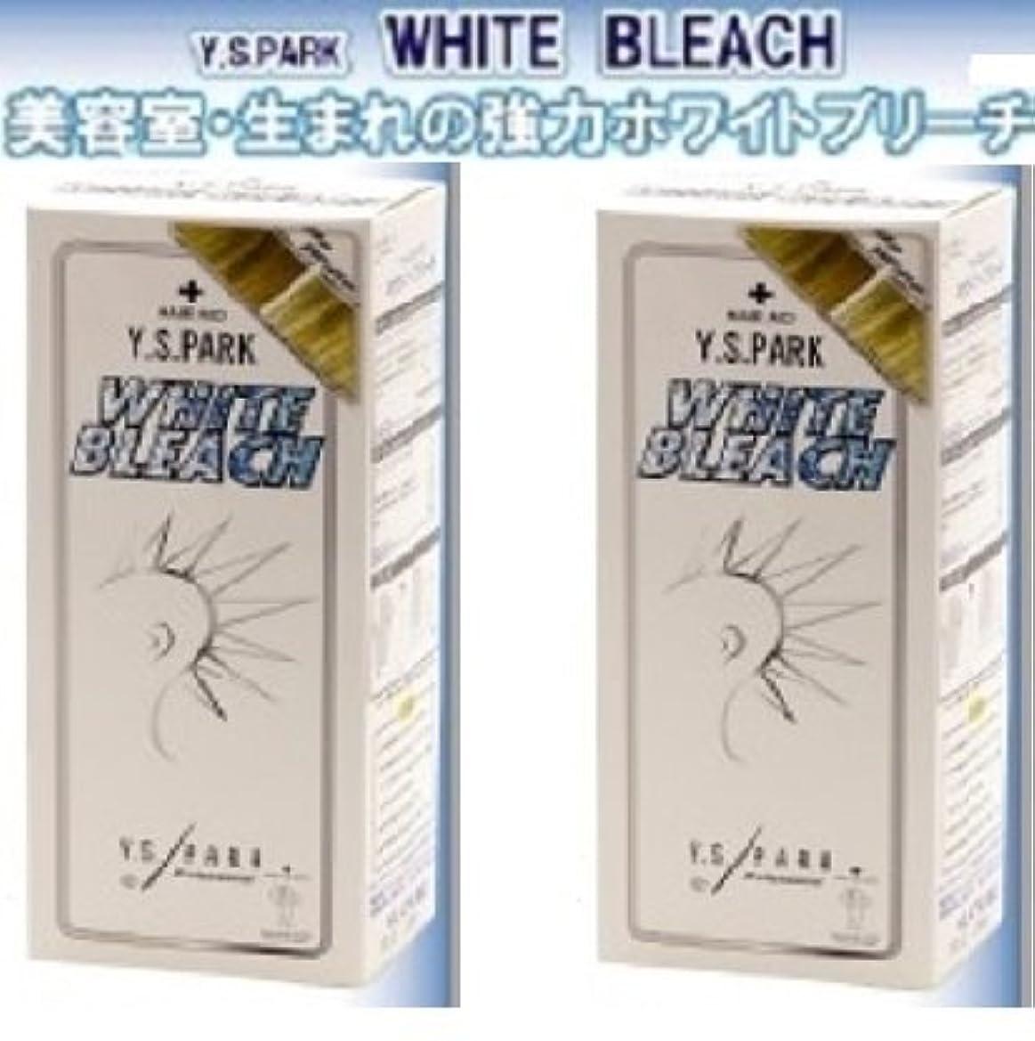 イタリアのボート登る【YSPARK 】ホワイトブリーチ ×2個セット(お得な2個組)美容室生まれの強力ホワイトブリーチ