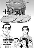 土産の味 銘菓誕生秘話 第7話 ゴーフル 「土産の味」シリーズ (KCGコミックス)