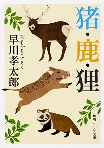 猪・鹿・狸 (角川ソフィア文庫)の詳細を見る