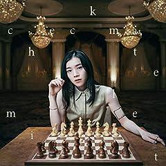 milet「checkmate」の歌詞を収録したCDジャケット画像