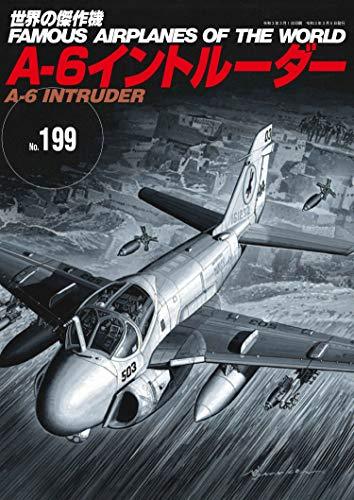 A-6イントルーダー (世界の傑作機№199)