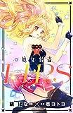 魔女怪盗LIP☆S 分冊版(7) (なかよしコミックス)