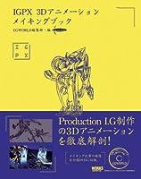 IGPX 3Dアニメーションメイキングブック (CG WORLD SPECIAL BOOK)
